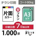 1000枚【チラシ印刷】A3サイズ A3(B4/変形可)コート90kg/7日後出荷/片面フルカラー/オリジナル データ入稿/オフセット印刷