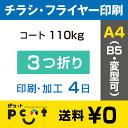 5000枚■【A4(B5)チラシ・フライヤー印刷】 印刷 + 3つ折り加工/コート110kg/注文確定後4日後出荷/両面フルカラー