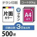 500枚【チラシ印刷】A4サイズ A4(B5/変形可)コート90kg/3日後出荷/片面フルカラー/オリジナル データ入稿/オフセット印刷