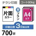 700枚【チラシ印刷】A4サイズ A4(B5/変形可)コート90kg/3日後出荷/片面フルカラー/オリジナル データ入稿/オフセット印刷