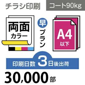 30000枚【チラシ印刷】A4サイズ A4(B5/変形可)コート90kg/3日後出荷/両面フルカラー/オリジナル データ入稿/オフセット印刷