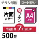 500枚【チラシ印刷】A4サイズ A4(B5/変形可)コート90kg/7日後出荷/片面フルカラー/オリジナル データ入稿/オフセット印刷