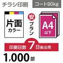 1000枚【チラシ印刷】A4サイズ A4(B5/変形可)コート90kg/7日後出荷/片面フルカラー/オリジナル データ入稿/オフセット印刷