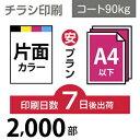 2000枚【チラシ印刷】A4サイズ A4(B5/変形可)コート90kg/7日後出荷/片面フルカラー/オリジナル データ入稿/オフセット印刷
