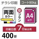 400枚【チラシ印刷】A4サイズ A4(B5/変形可)コート90kg/7日後出荷/両面フルカラー/オリジナル データ入稿/オフセット印刷