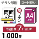 1000枚【チラシ印刷】A4サイズ A4(B5/変形可)コート90kg/7日後出荷/両面フルカラー/オリジナル データ入稿/オフセット印刷