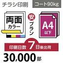 30000枚【チラシ印刷】A4サイズ A4(B5/変形可)コート90kg/7日後出荷/両面フルカラー/オリジナル データ入稿/オフセット印刷