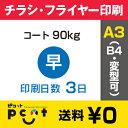 20000枚■【チラシ印刷・フライヤー印刷】 A3サイズ以下・データ入稿(オリジナル/激安) A3(B4)コート90kg/納期3日/両面フルカラー
