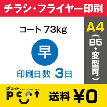 200枚■【チラシ印刷・フライヤー印刷】A4サイズ以下 データ入稿(オリジナル/激安) A4(B5)コート73kg/納期3日/片面フルカラー