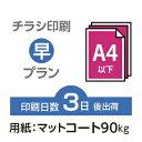 300枚■【チラシ印刷・フライヤー印刷】A4サイズ以下 データ入稿(オリジナル/激安) A4(B5)マットコート90kg/納期3日/両面フル…