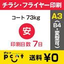 300枚■【チラシ印刷・フライヤー印刷】 A3サイズ以下・データ入稿(オリジナル/激安) A3(B4)コート73kg/納期7日/両面フルカラー