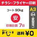 300枚■【チラシ印刷・フライヤー印刷】 A3サイズ以下・データ入稿(オリジナル/激安) A3(B4)コート90kg/納期7日/両面フルカラー