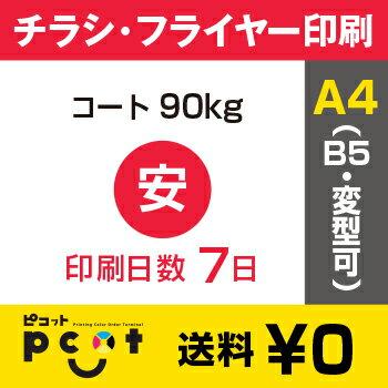 1000枚■【チラシ印刷・フライヤー印刷】A4サイズ以下 データ入稿(オリジナル/激安) A4(B5)コート90kg/納期7日/片面フルカラー