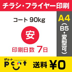 300枚■【チラシ印刷・フライヤー印刷】A4サイズ以下 データ入稿(オリジナル/激安) A4(B5)コート90kg/納期7日/両面フルカラー