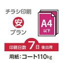 500枚■【チラシ印刷・フライヤー印刷】A4サイズ以下 データ入稿(オリジナル/激安) A4(B5)コート110kg/納期7日/両面フルカラー
