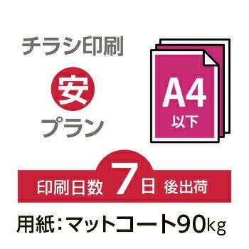 1500枚■【チラシ印刷・フライヤー印刷】A4サイズ以下 データ入稿(オリジナル/激安) A4(B5)マットコート90kg/納期7日/両面フルカラー