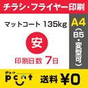 300枚■【チラシ印刷・フライヤー印刷】A4サイズ以下 データ入稿(オリジナル/激安) A4(B5)マットコート135kg/…