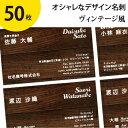 ●送料無料 名刺作成・片面印刷 オシャレで人気【50枚】 テンプレート《A》 男前インテリア風のヴィンテージデザイン (即納/片面…