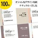 ●送料無料 名刺作成・片面印刷 オシャレで人気【100枚】 テンプレート《F》 選べるナチュラルな背景色×マルチカラーの差し色デザ…
