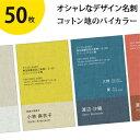 ●送料無料 名刺作成・片面印刷 オシャレで人気【50枚】 テンプレート《H》 コットン地のバイカラー (即納/片面フルカラー/レイ…