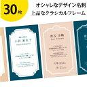 ●送料無料 名刺作成・片面印刷 オシャレで人気【30枚】 テンプレート《I》 上品なクラシカルフレーム (即納/片面フルカラー/レ…