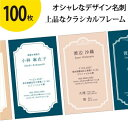●送料無料 名刺作成・片面印刷 オシャレで人気【100枚】 テンプレート《I》 上品なクラシカルフレーム (即納/片面フルカラー/…