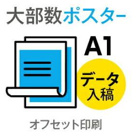 600枚■【ポスター/オフセット印刷】 A1サイズ/コート135kg/納期5日/片面フルカラー