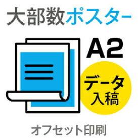 40枚■【ポスター/オフセット印刷】 A2サイズ/マットコート135kg/納期6日/両面フルカラー