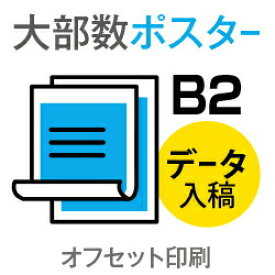 100枚■【ポスター/オフセット印刷】 B2サイズ/マットコート135kg/納期5日/両面フルカラー