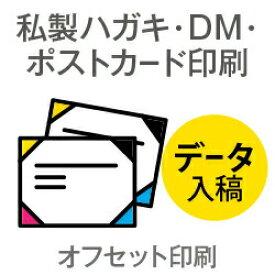 300枚■【ポストカード/私製ハガキ印刷】 マットカード220kg/納期6日/両面フルカラー