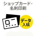 50枚■【名刺 オンデマンド印刷】 マットコート180kg/納期1日/片面フルカラー