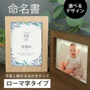 [新商品特価]命名書・命名紙 用紙のみ(写真L版・はがきサイズ)ローマ字で作るオシャレな命名ポスター(10枚セット)赤ちゃんの名前・誕生日・出生体重・を入力してセミオーダー