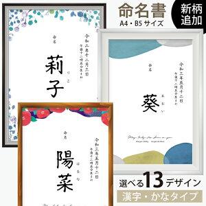 [新柄追加]命名書・命名紙 用紙のみ(A4・B5・変型可) 漢字でもオシャレに飾れるポスター(10枚セット)赤ちゃんの名前・誕生日・出生体重・両親の名前を入力してセミオーダー