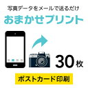 【写真データプリント】 30枚■ポストカード(148x105mm) 【写真 プリント ハガキサイズ】 オンデマンド印刷/片面カラー(出力の…