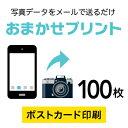 【写真データプリント】 100枚■ポストカード(148x105mm) 【写真 プリント ハガキサイズ】 オンデマンド印刷/片面カラー(出力…