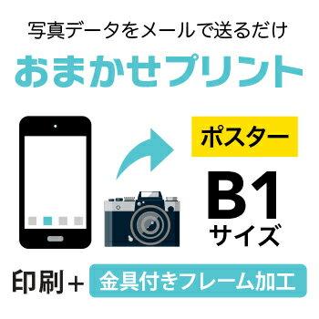 【写真データプリント】 9枚■B1(728×1030mm)ポスター/インクジェット出力(水性)/出力+金具付フレーム加工/納期:翌日出荷