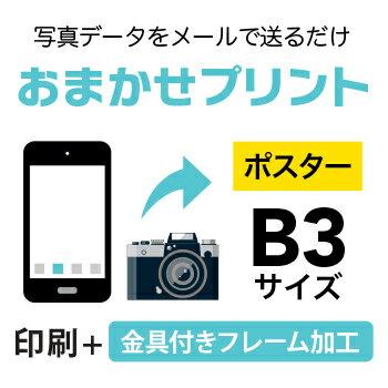 【写真データプリント】 6枚■B3(364×515mm )ポスター/インクジェット出力(水性)/出力+金具付フレーム加工/納期:翌日出荷