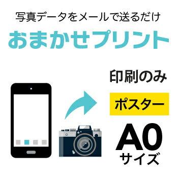 【写真データプリント】 10枚■A0(841×1189mm)ポスター/インクジェット出力(水性)/出力のみ/納期:翌日出荷