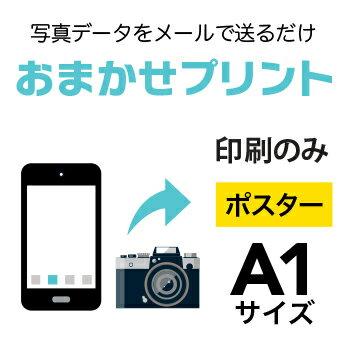 【写真データプリント】 10枚■A1(594×841mm)ポスター/インクジェット出力(水性)/出力のみ/納期:翌日出荷