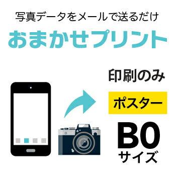【写真データプリント】 8枚■B0(1030×1456mm)ポスター/インクジェット出力(水性)/出力のみ/納期:翌日出荷