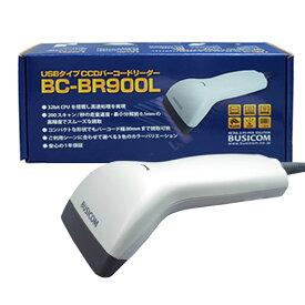 【1年保証・日本語マニュアル】ビジコム USB接続 CCDバーコードリーダー(ライトグレー)BC-BR900L-G【あす楽】♪