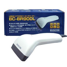 特価【訳あり品】ビジコム USB接続 CCDバーコードリーダー(ホワイト)BC-BR900L-W