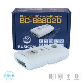 Bluetooth・2次元バーコードスキャナー 抗菌仕様 【BC-BS802D-CW】 ワイヤレス BS80シリーズ 1年保証/日本語マニュアル付き QR GS1 対応 BUSICOM【あす楽♪】