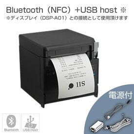 《SII正規代理店》電源付 セイコーインスツル RP-F10 (黒) Bluetooth接続(前面/上面排紙兼用)サーマルレシートプリンターSII