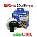 【ブラザー】【10個セット】DK-2205-10 QLシリーズ用DKテープ 長尺紙テープ大(感熱白テープ/黒字) 幅62mm 30.48m巻…