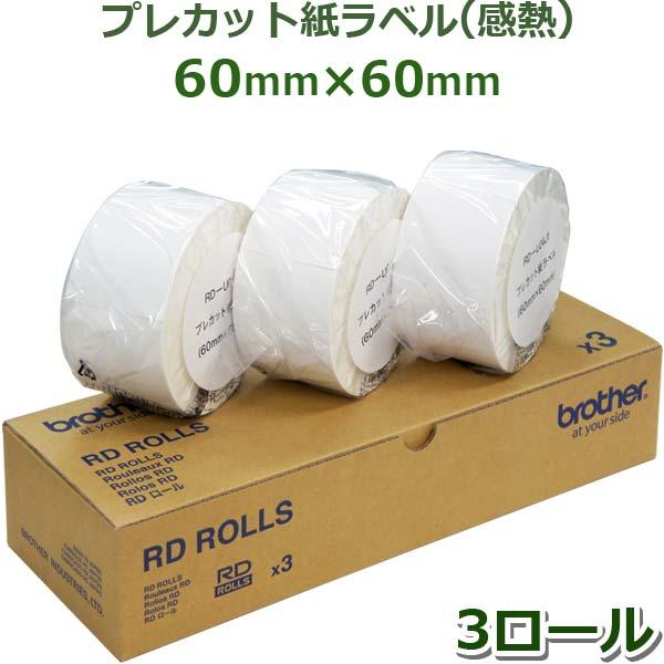【brother/ブラザー】RD-U04J1 TD-2130N/2130NSA用プレカット紙ラベル(感熱)60mm×60mm 1,126枚×3巻♪