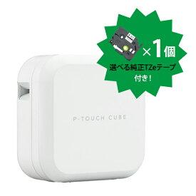 ご好評につき延長決定!選べる純正テープ1本サービス!1/31まで【ブラザーbrother】PT-P710BT ラベルライターP-TOUCH CUBE Bluetooth/USB対応 ♪