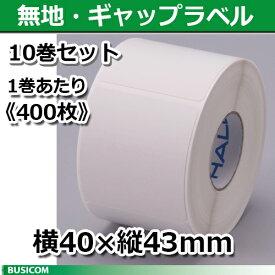 【新盛(HALLO)】TokiPri用ハローラベル 40T43SG 無地 横40×縦43mm(400枚)10巻セット♪