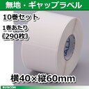 【新盛(HALLO)】TokiPri用ハローラベル 40T60SG 無地 横40×縦60mm(290枚)10巻セット♪