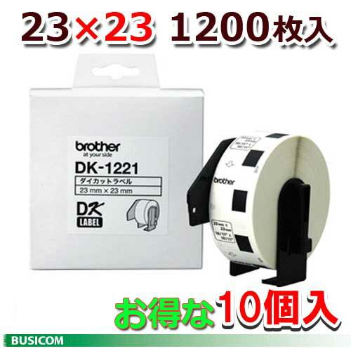 【ブラザー】【10個セット】DK-1221-10 QLシリーズ用 DKプレカットラベル 食品表示ラベル小(感熱白テープ/黒字)23mm×23mm 1200枚入り【代引手数料無料】♪